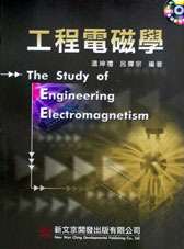 工程電磁學-cover