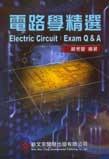 電路學精選 (Electric Circuit: Exam Q&A)-cover