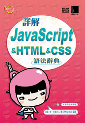 詳解 JavaScript & HTML & CSS 語法辭典-cover