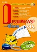 Dreamweaver MX 一看就懂-cover