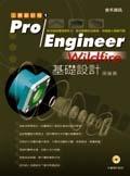 Pro/Engineer Wildfire 基礎設計-cover