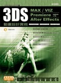 3DS MAX/VIZ & Premiere/After Effects 動畫設計實務-cover