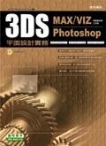 3DS MAX/VIZ & Photoshop 平面設計實務-cover