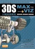 3DS MAX/VIZ 立體建模實務-cover