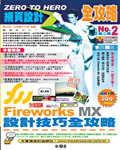 Zero To Hero 2 Fireworks MX 設計技巧全攻略-cover