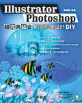 Illustrator & Photoshop 超完美結合─創意設計 DIY-cover