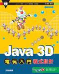 Java 3D 電玩入門程式設計-cover