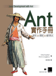 Ant 實作手冊 (Java Development With Ant)-cover