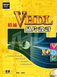 精通 VHDL 晶片設計-cover