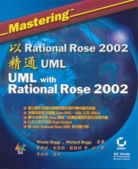 以 Rational Rose 2002 精通 UML (Mastering UML with Rational Rose 2002)-cover