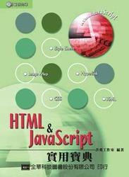 HTML & JavaScript 實用寶典-cover