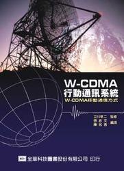 W-CDMA行動通訊系統-cover