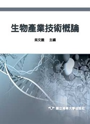 生物產業技術概論-cover