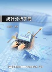 統計分析手冊-cover