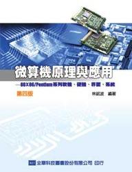 微算機原理與應用-80x86/pentium 系列軟體、硬體、介面、系統-cover