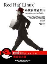 Red Hat Linux 系統管理指南 (Official Red Hat Linux Administrator's Guide)-cover