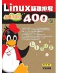 Linux 疑難排解─超實用密技 400 招-cover