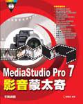 MediaStudio Pro 7 影音蒙太奇-cover