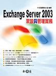 Exchange Server 2003 架設與管理實務-cover