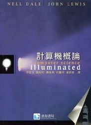計算機概論 (Computer Science Illuminated)-cover