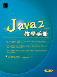 Java 2 教學手冊-cover