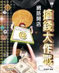 網路開店搶錢大作戰-cover