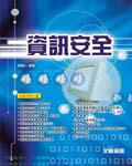 資訊安全-cover