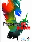 Adobe Photoshop CS 影像羽翼-cover