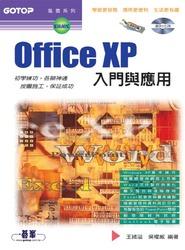 Office XP 入門與應用-cover