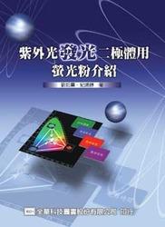 紫外線發光二極體用螢光粉介紹-cover