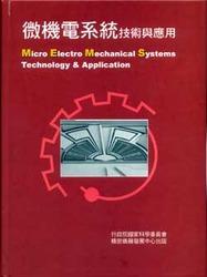 微機電系統技術與應用-cover