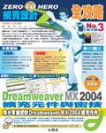 Zero To Hero 3:Dreamweaver MX 2004 擴充元件與密技(一)-cover