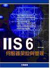 IIS 6 伺服器架設與管理-cover