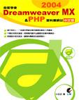 發誓學會 Dreamweaver MX 2004 & PHP 資料庫網站中文版-cover