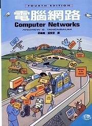 電腦網路 (Computer Networks, 4/e)-cover