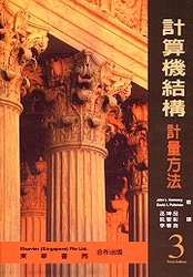 計算機結構 -計量方法 (Computer Architecture: A Quantitative Approach, 3/e)-cover