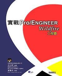 實戰 Pro/ENGINEER Wildfire 工程圖-cover