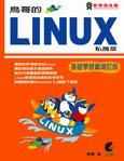 鳥哥的 Linux 私房菜─基礎學習篇增訂版-cover