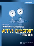 Microsoft Windows Server 2003 Active Directory 技術寶典 (Active Directory Services for Microsoft Windows Server 2003 Technical Reference)-cover