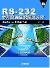 RS-232 串列設備連網解決方案:Serial to Ethernet-cover