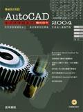 AutoCAD 2004 中文版使用手冊機械設計-cover
