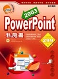 PowerPoint 2003 私房書-cover