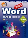 Word 2003 私房書-cover