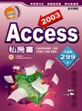 Access 2003 私房書-cover