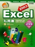 Excel 2003 私房書-cover