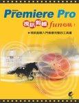 Adobe Premiere Pro 視訊剪輯 fun 心玩-cover