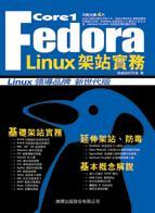 Fedora Core 1 Linux 架站實務-cover