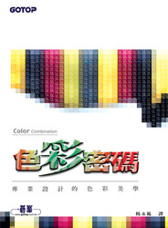 色彩密碼:專業設計的色彩美學 (Color Combination)-cover