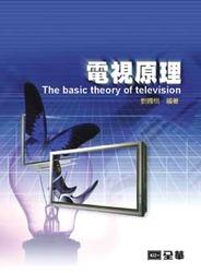 電視原理-cover