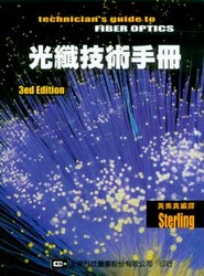 光纖技術手冊 (Technician's Guide to Fiber Optics, 3/e)-cover